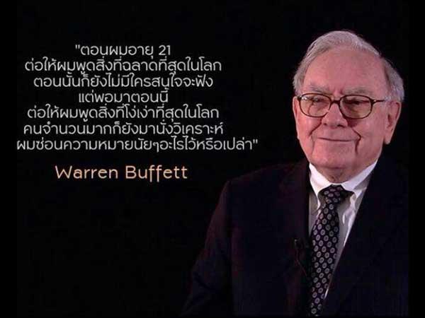 นักลงทุนที่ดีที่สุดในโลกพูดว่า