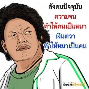เงินและค่านิยม ของสังคมไทย ในปัจจุบัน