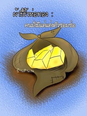 ผ้าขี้ริ้วห่อทอง  ความงามที่มีค่า ซ่อนอยู่ภายใน